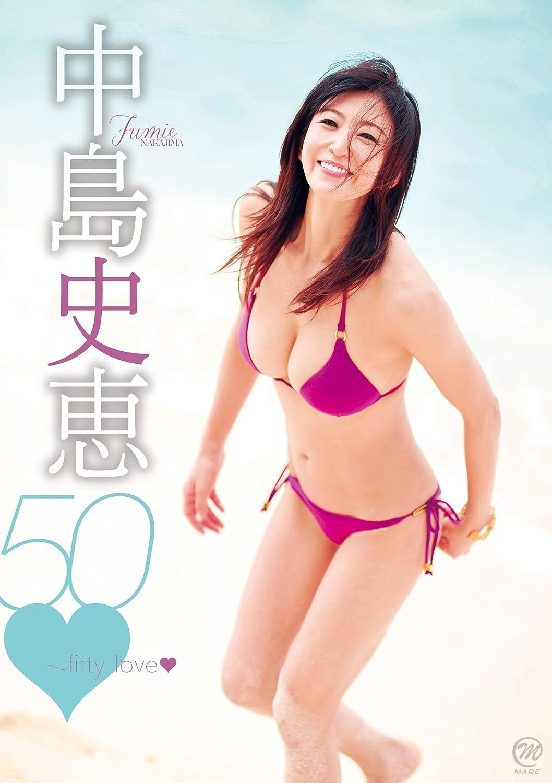 中島史恵 50~fifty love ジャケット 表
