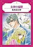 女神の憂鬱 (エメラルドコミックス/ハーモニィコミックス)