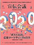 宣伝会議2020年2月号(「ポスト2020」広告マーケティングの行方)