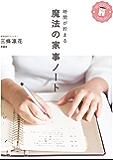 時間が貯まる魔法の家事ノート (扶桑社BOOKS)