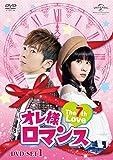 オレ様ロマンス~The 7th Love~ DVD-SET1