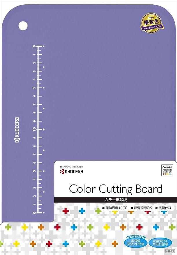 Compra Kyocera CC-99SPU - Tabla de Cortar para Cocina, Color Morado en Amazon.es