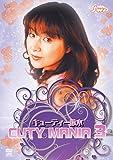 キューティー鈴木 CUTY MANIA 3 [DVD]