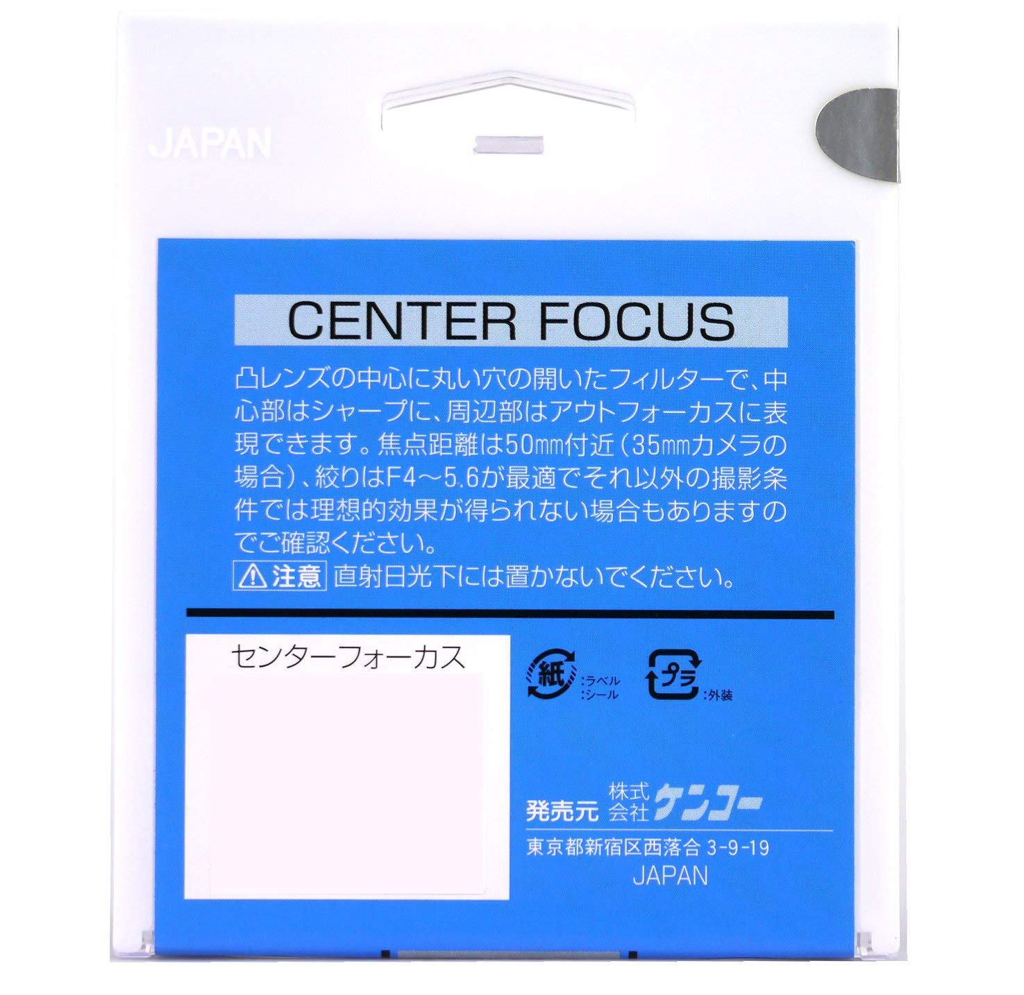 Kenko 72mm Center Focus Camera Lens Filters by Kenko (Image #4)