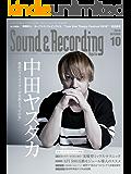 サウンド&レコーディング・マガジン 2016年10月号
