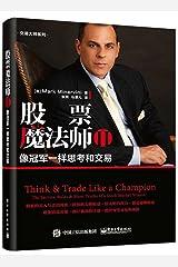 股票魔法师2:像冠军一样思考和交易 Paperback