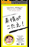 表情がこたえ!: 「やり方」の前に「在り方」。年商1億円の女性経営者が語るシンプルコーチングのススメ。