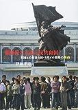 朝鮮民主主義人民共和国: 米国との対決と核・ミサイル開発の理由