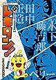 レキタン! 2 (小学館学習まんがシリーズ)