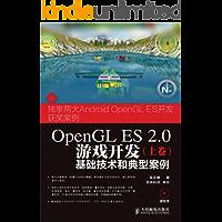 OpenGL ES 2.0游戏开发(上卷):基础技术和典型案例(异步图书)
