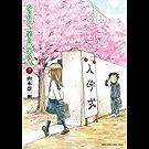 からかい上手の高木さん(7) (ゲッサン少年サンデーコミックス)