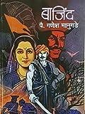 Bajind (Marathi)