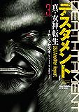 デスタメント ―真・女神転生DSJ Another Report― 3 (ヤングチャンピオン烈コミックス)
