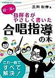 超一流の指揮者がやさしく書いた合唱指導の本 (中学校音楽サポートBOOKS)