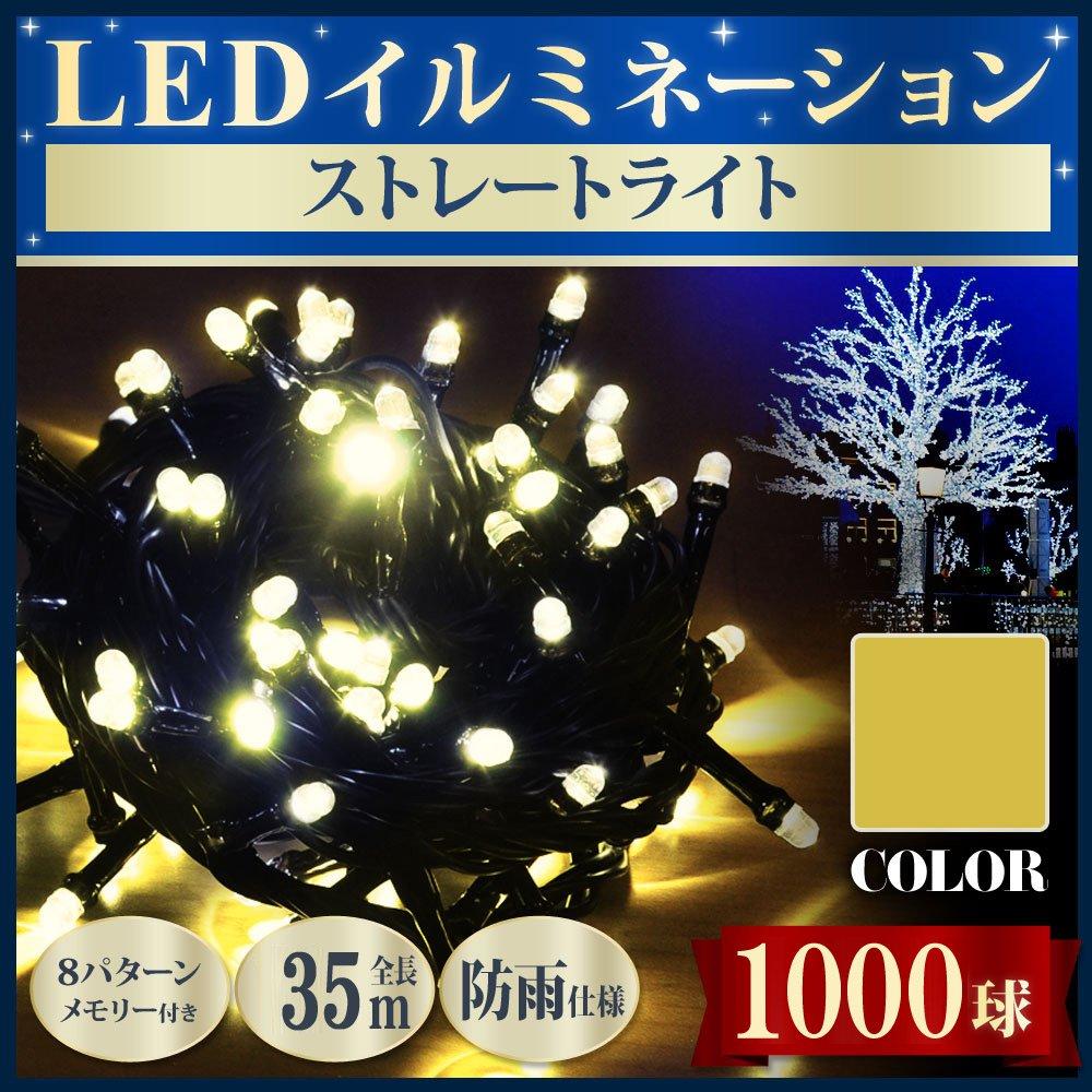 LED イルミネーション ライト リモコン付属 屋外屋内兼用 防雨仕様 点灯パターンメモリー機能付 連結可能 (1000球セット, シャンパンゴールド) B077Q9JZZX 17800 1000球セット|シャンパンゴールド シャンパンゴールド 1000球セット