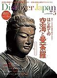 Discover Japan(ディスカバージャパン) 2019年 5月号