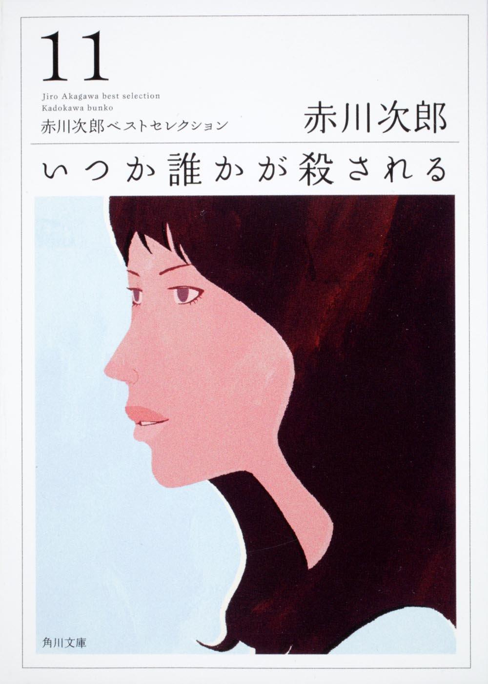 Akagawa Jiro Best Selection someone killed someday (11) (Kadokawa Bunko) (2009) ISBN: 4043870124 [Japanese Import] pdf epub