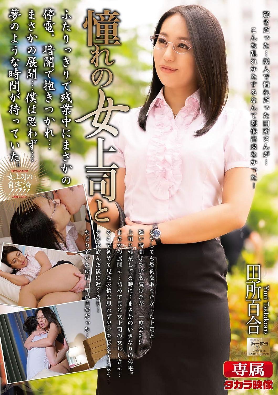 憧れの女上司と 田所百合/MOND-194/タカラ映像 [DVD] [アダルト] 田所百合 (出演), 美作瞬 (監督) 形式: DVD