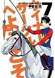 ウイナーズサークルへようこそ 7 (ヤングジャンプコミックス)