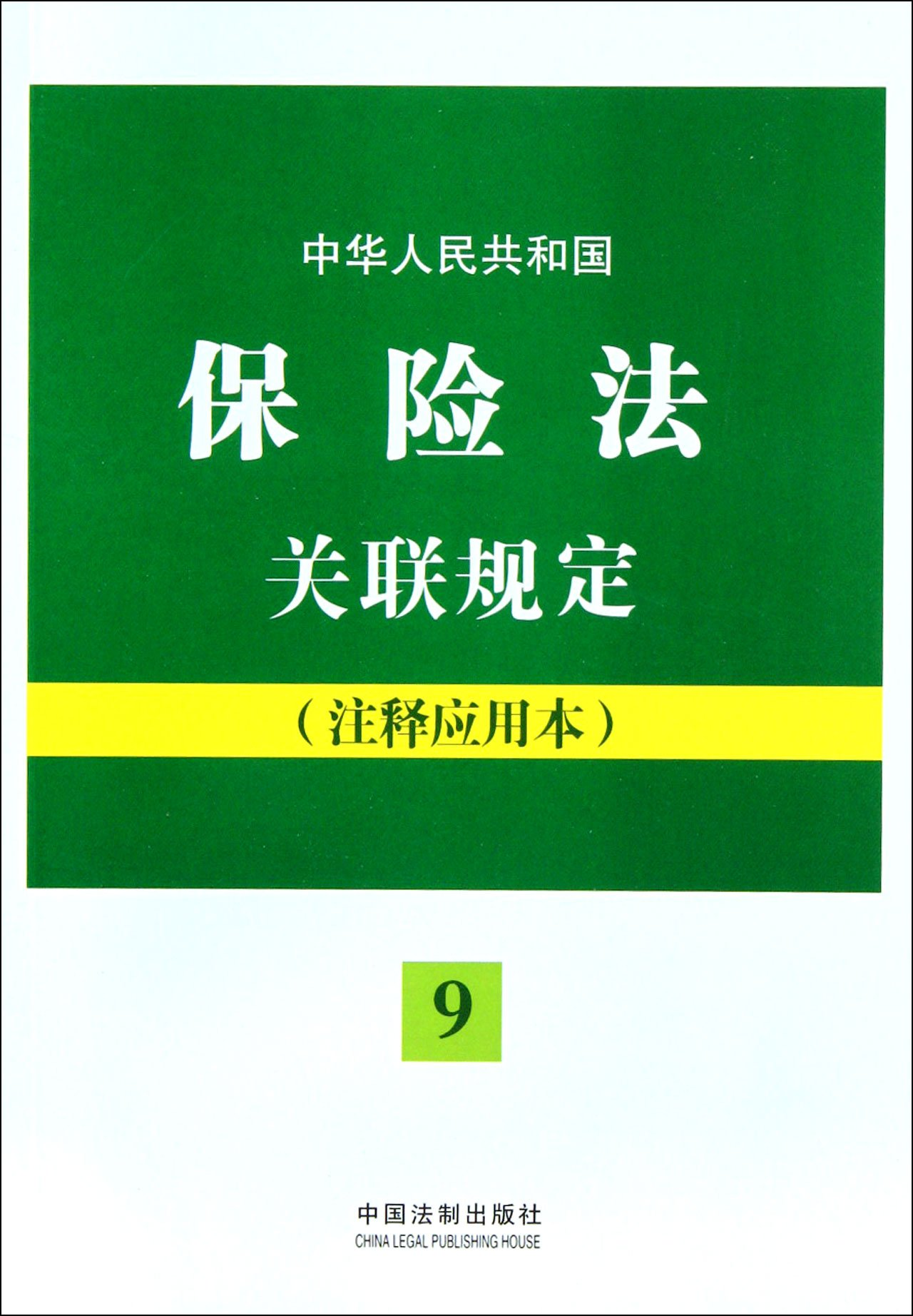 Download The Associate Provision of Insurance Law of the PRC -9-(Comment Application Selection) (Chinese Edition) pdf epub