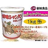 創味 シャンタンDELUXE 1kg