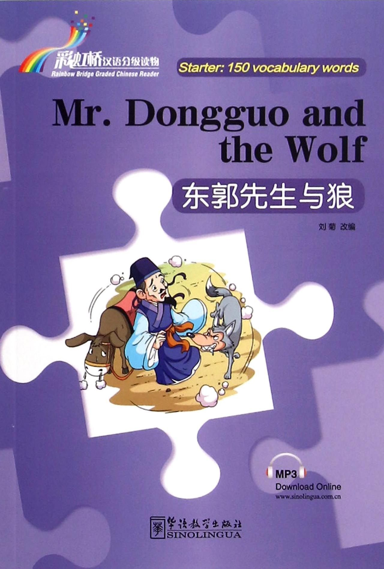 Mr. Dongguo and the Wolf - Rainbow Bridge Graded Chinese Reader, Starter : 150 Vocabulary Words (English and Chinese Edition) PDF