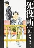 死役所 11巻 (BUNCH COMICS)
