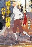踊り子と探偵とパリを (文春文庫)