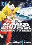 鉄の警察(テツノポリス) (1) (ビッグコミックス)