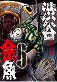 渋谷金魚(6) (ガンガンコミックスJOKER)