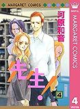 先生! MCオリジナル 4 (マーガレットコミックスDIGITAL)