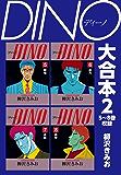 DINO 大合本2 5~8巻収録 DINO 大合本