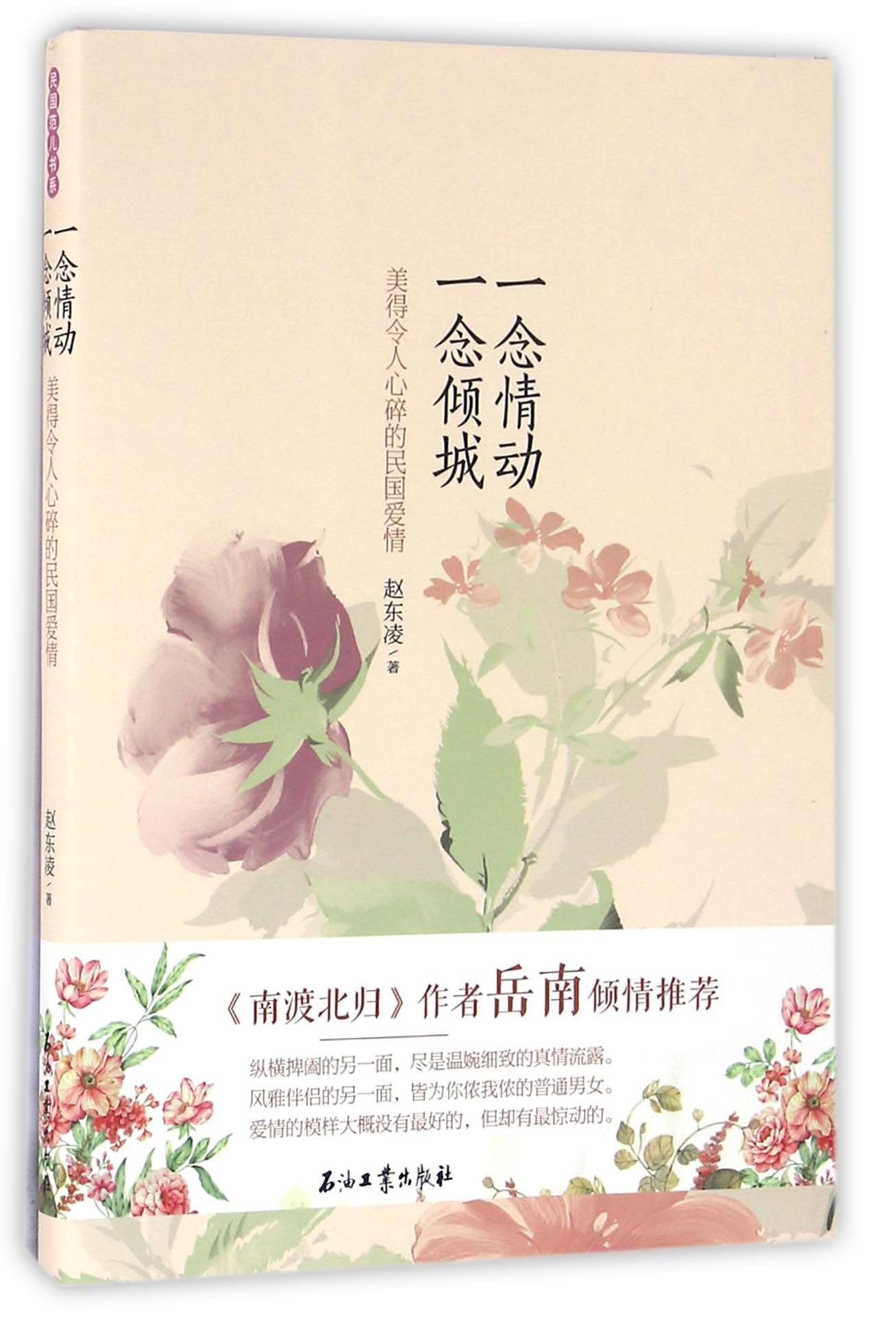 Download Heartbreaking Love Stories in the Republic of China (Chinese Edition) ebook