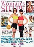 Woman's SHAPE (ウーマンズシェイプ) 2012年 06月号 [雑誌]