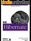 精通Hibernate (O'reilly精品图书系列)