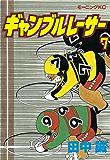 ギャンブルレーサー(7) (モーニングコミックス)