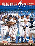 高校野球グラフCHIBA〈2018〉