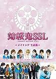 薄桜鬼SSL~sweet school life~メイキング 生徒篇 [DVD]