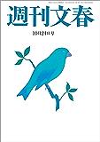 週刊文春 2019年10月24日号[雑誌]
