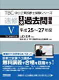 速修2次過去問題集〈5〉平成25~27年度 (TBC中小企業診断士試験シリーズ)