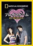 ナショナル ジオグラフィック ブレインゲーム 愛と信頼を勝ち取れ! [DVD]