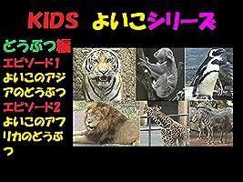 KIDS よいこシリーズ