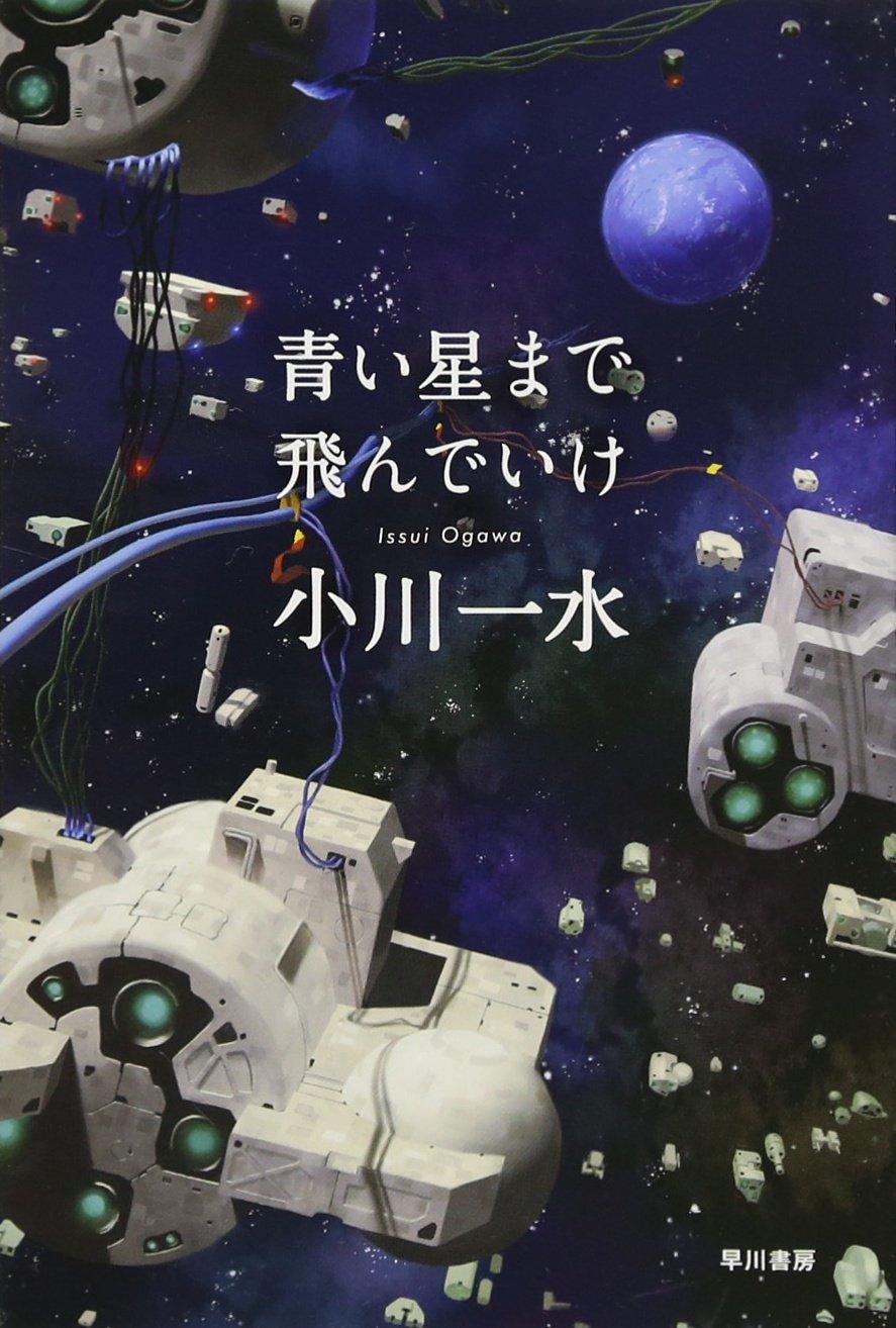 青い星まで飛んでいけ (ハヤカワ...