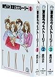 東京ラブストーリー 文庫版 コミック 全3巻完結セット (小学館文庫)
