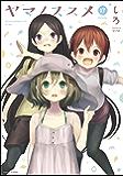 ヤマノススメ 17 (アース・スターコミックス)
