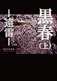 黒春(上) (MQ文庫)