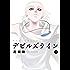 デビルズライン(12) (モーニングコミックス)
