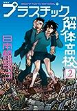 新装版 プラスチック解体高校(2) (イブニングコミックス)