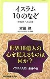 イスラム10のなぞ - 世界史への招待 (中公新書ラクレ)