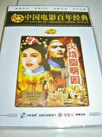 Amazon com: Burning Of The Imperial Palace / Chinese